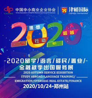 【郑州】2020津桥秋季出国服务展-郑州站