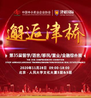 【北京】邂逅津桥——第35届留学/移民/语言/置业综合展