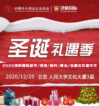 【北京】圣诞礼遇季-津桥圣诞狂欢嘉年华