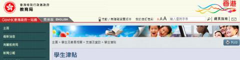"""【香港身份】海内外优质教育""""通行证"""""""