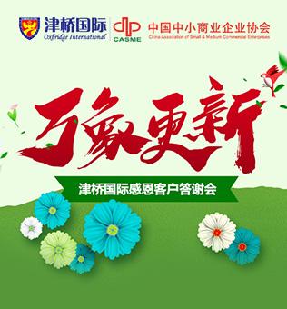 【北京】万象更新——津桥国际感恩答谢会