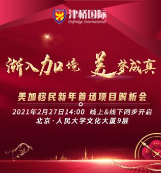 【北京】美加移民新年首场项目解析会