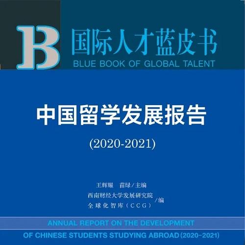 《中国留学发展报告(2020~2021)》发布,美国仍是中国学生留学第一目的国