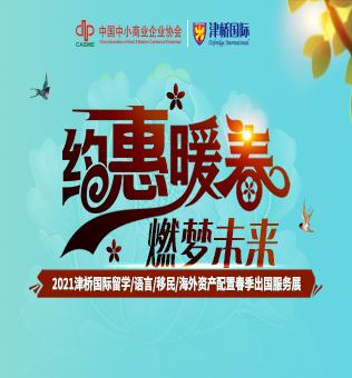 【石家庄】2021津桥大型春季出国服务展