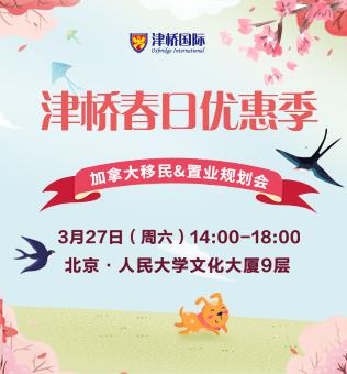 【北京】2021津桥春日优惠季