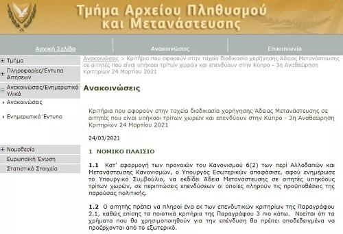 重磅!塞浦路斯30万欧一步到位拿,新增3种投资方式