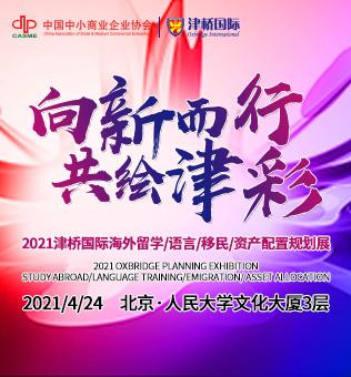 【北京】津桥国际海外留学/语言/移民/资产配置规划展