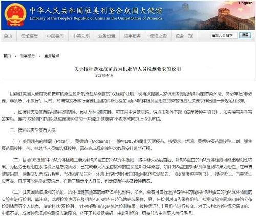 中国驻美大使馆发布:接种美国疫苗可以回国