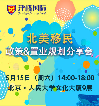 【北京】北美移民政策&置业规划分享会