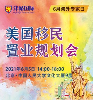 【北京】2021津桥国际美国移民置业规划会