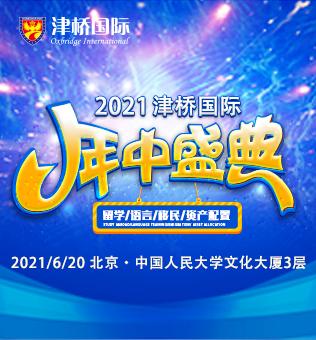 【北京】2021津桥国际年中盛典