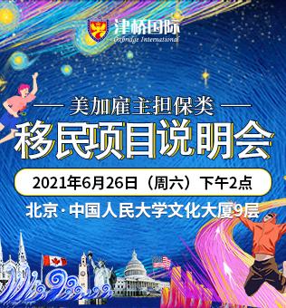 【北京】美加雇主担保类移民项目说明会
