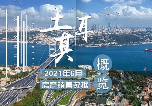 土耳其6月房产销售数据出炉,外国买家成交量较上月增长167.3%