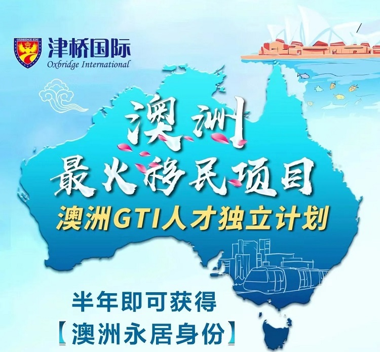 2021年快速移民澳洲捷径——GTI全球人才移民!