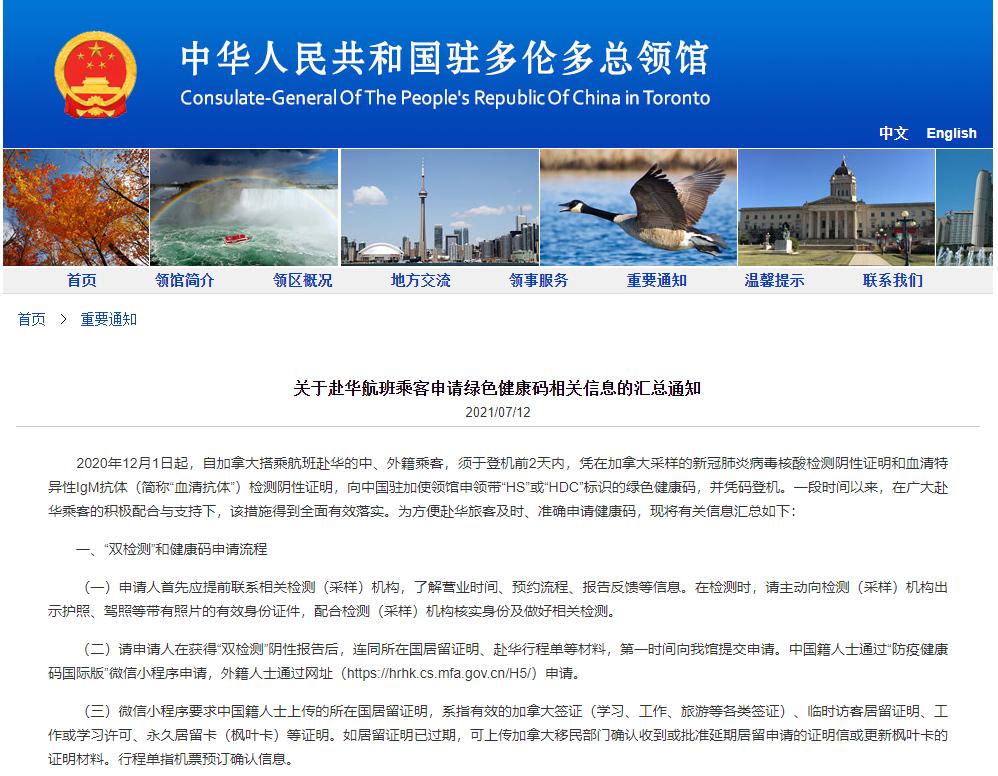 中国驻加拿大领馆最新通知:打过疫苗要回国人员最新要求!
