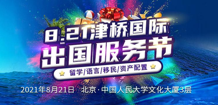 津桥国际 出国服务节