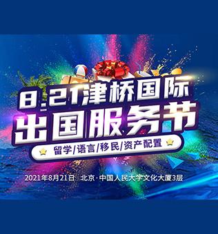 【北京】津桥国际出国服务节