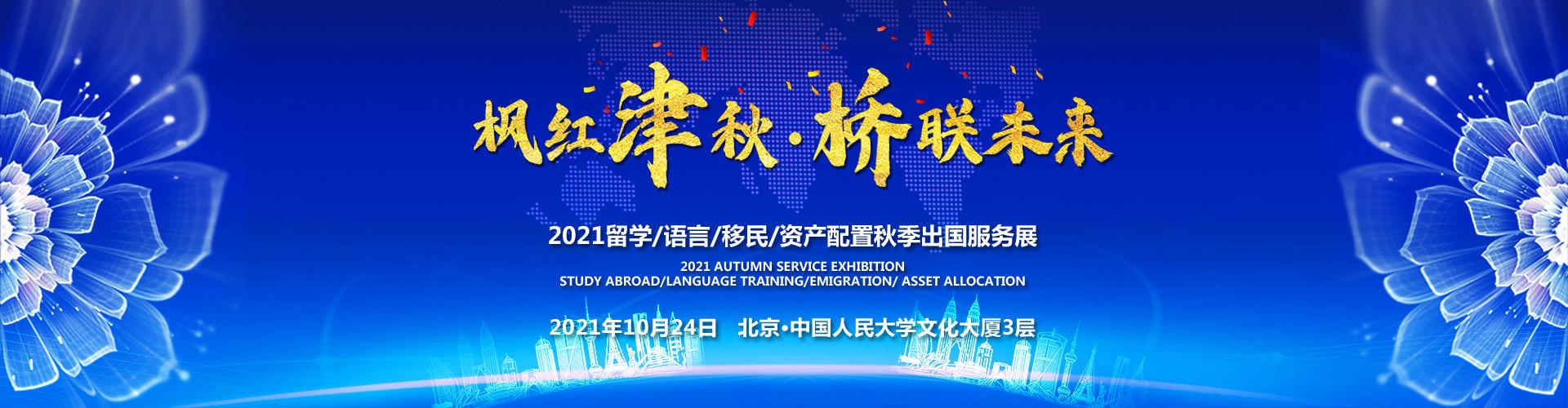 枫红津秋·桥联未来