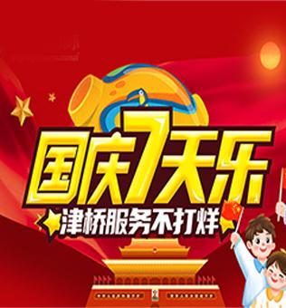 【北京】国庆7天乐·津桥服务不打烊