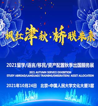 【北京】枫红津秋·桥联未来