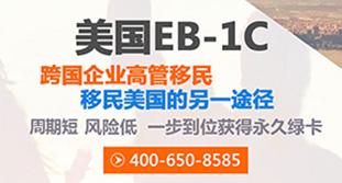 美国EB1C
