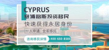 塞浦路斯买房移民