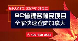BC省提名移民项目