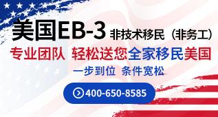 美国EB-3