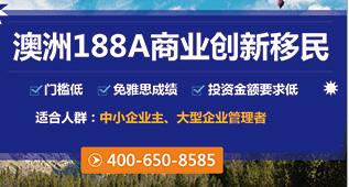 澳洲188A商业创新移民